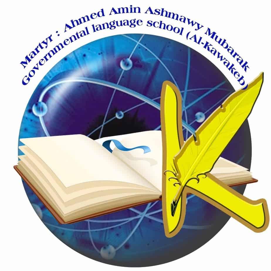 مدرسة الشهيد احمد امين عشماوي الرسمية لغات
