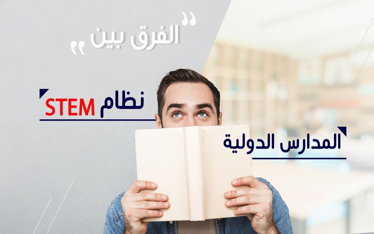 الفرق بين نظام STEM والمدارس الدولية