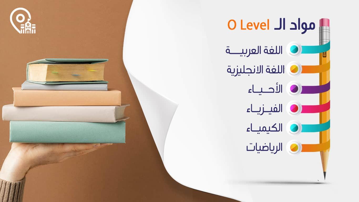 مواد الـ O level