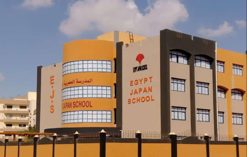 المدرسة المصرية اليابانية الحي الثالث اكتوبر - Egyptian Japanese School October - EJS