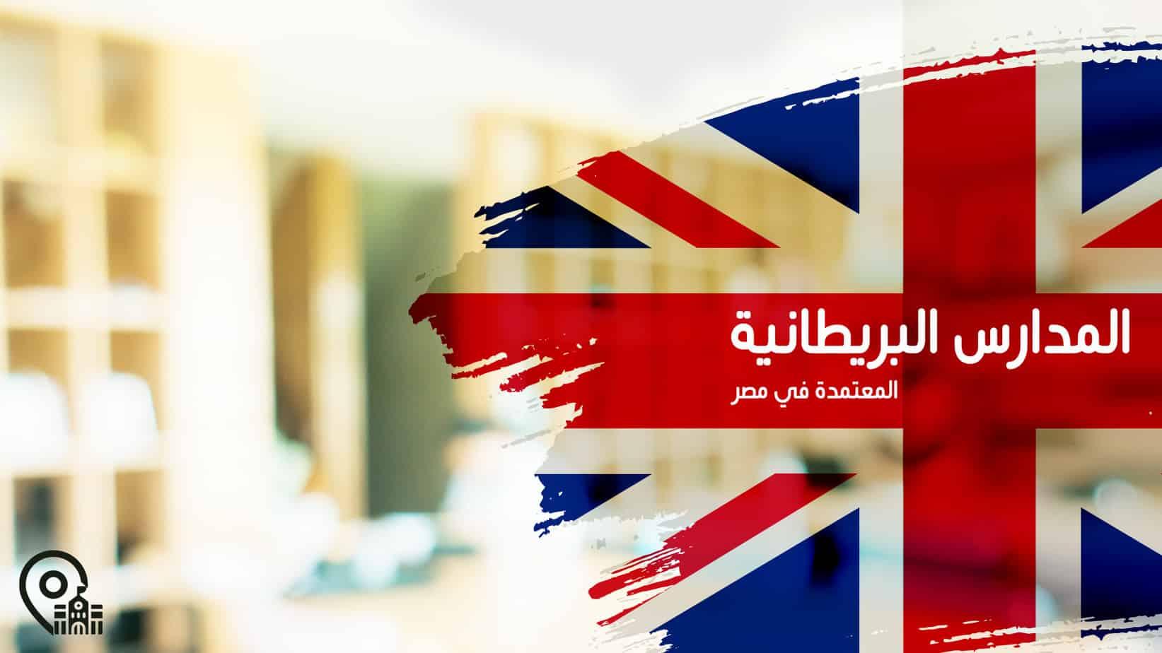 المدارس البريطانية المعتمدة في مصر | أهم 7 معلومات