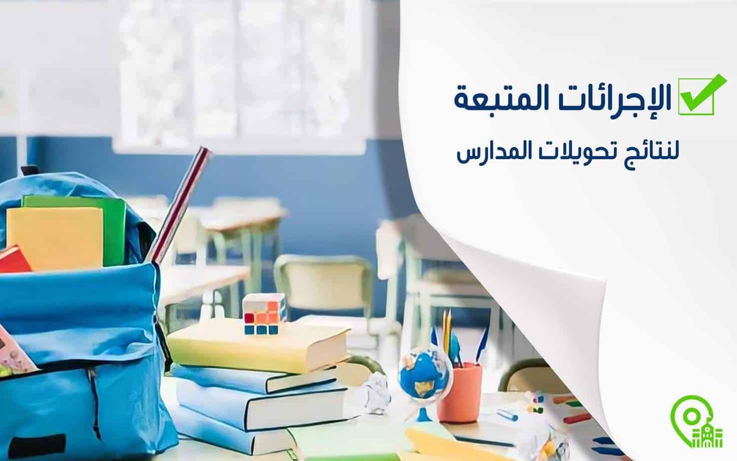 و مواعيد تحويلات المدارس الرسمية والرسمية لغات ومتميزة 1