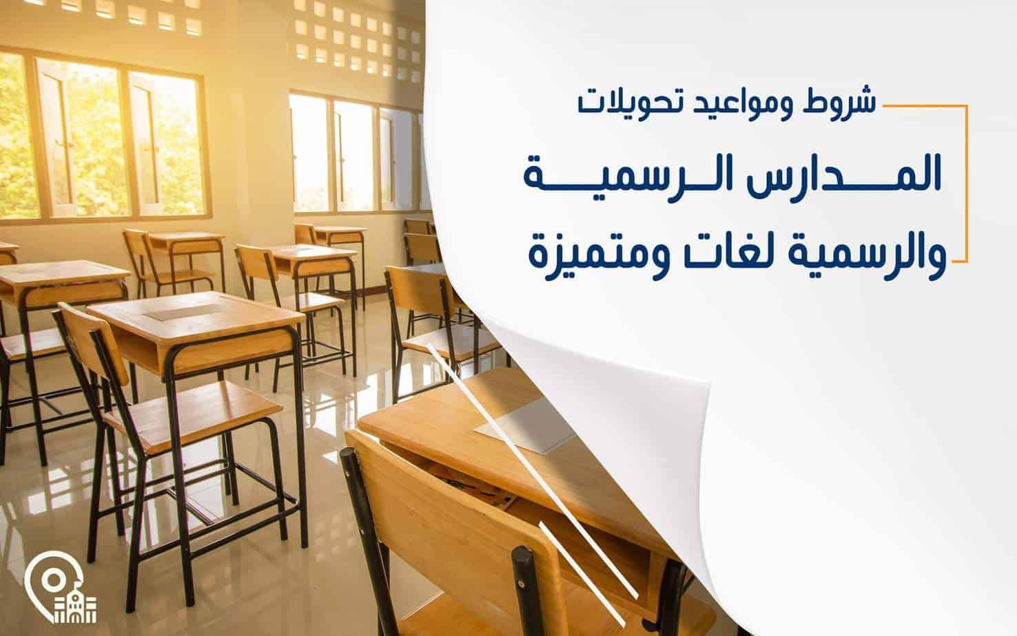 شروط و مواعيد تحويلات المدارس الرسمية والرسمية لغات ومتميزة