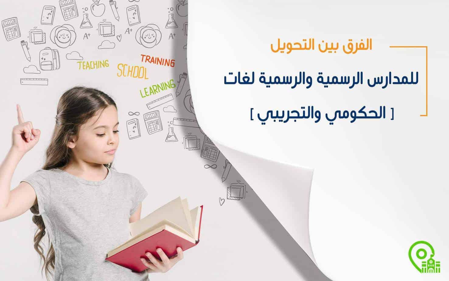 و مواعيد تحويلات المدارس الرسمية والرسمية لغات ومتميزة2