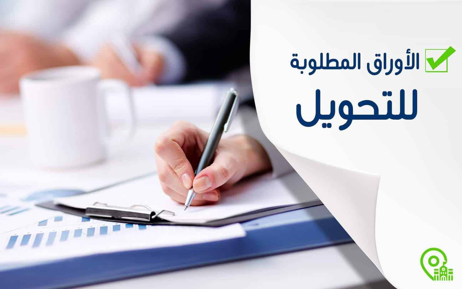 و مواعيد تحويلات المدارس الرسمية والرسمية لغات ومتميزة3