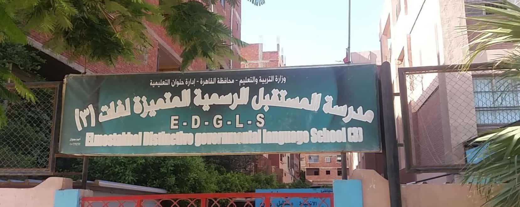 مدرسة المستقبل الرسمية المتميزة لغات 3