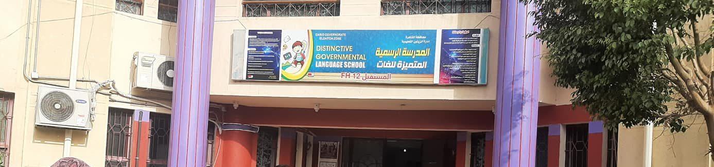 مدرسة الرسمية المتميزة لغات (المستقبل 12)