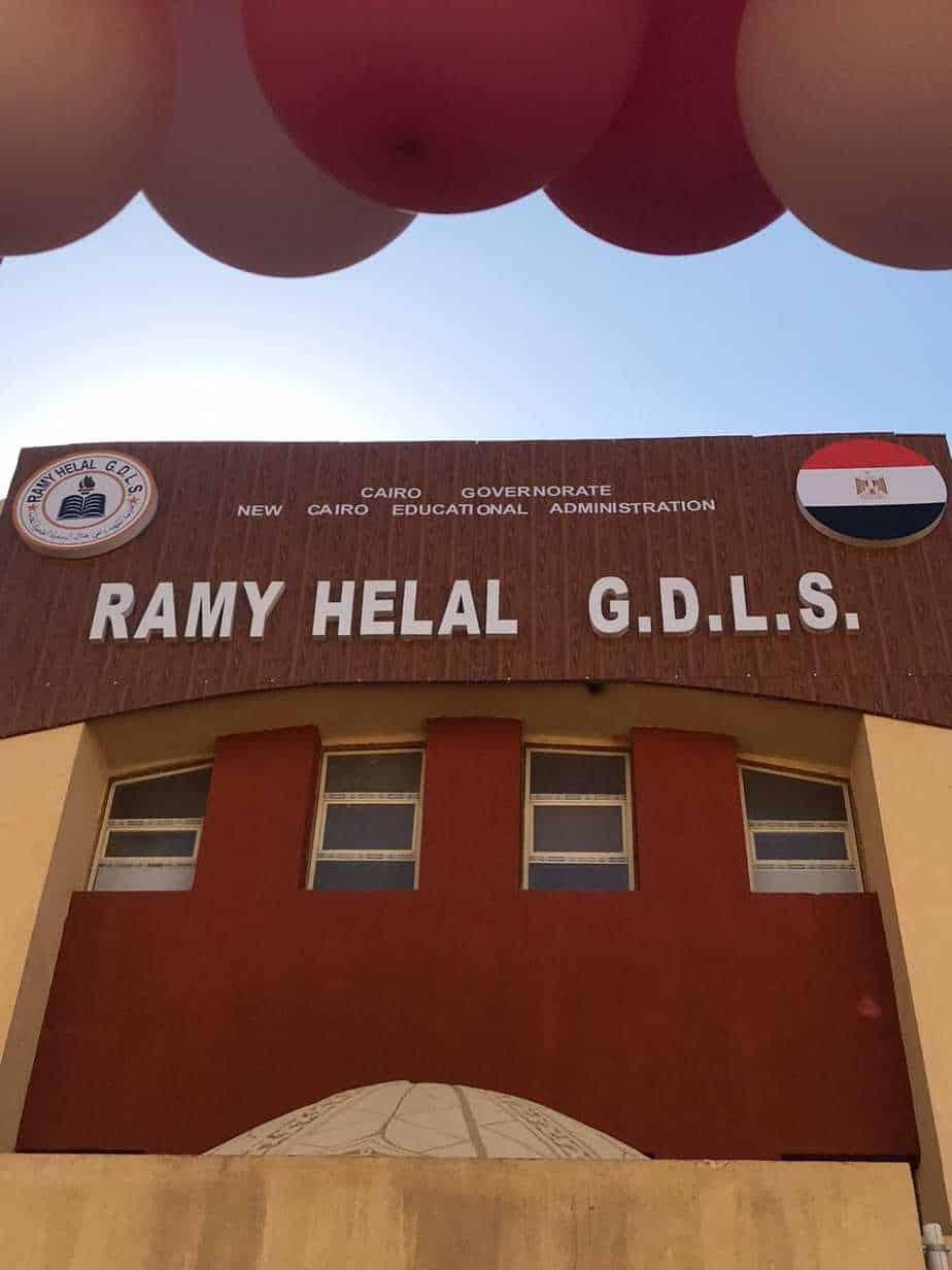 مدرسه الشهيد رامي هلال الرسمية المتميزة لغات