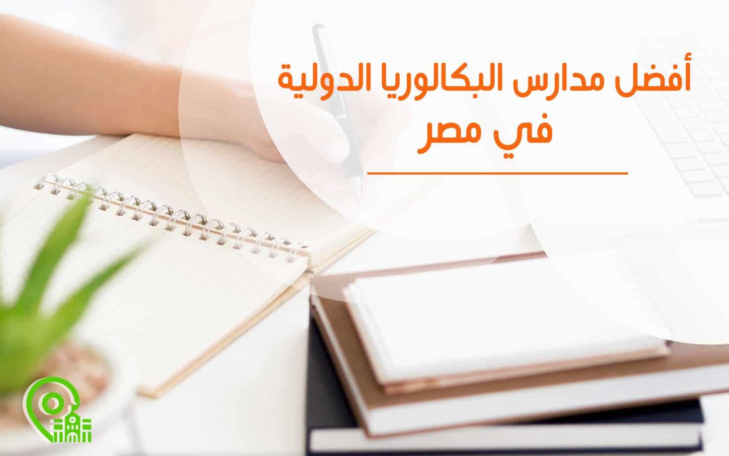 أفضل مدارس البكالوريا الدولية IB في مصر