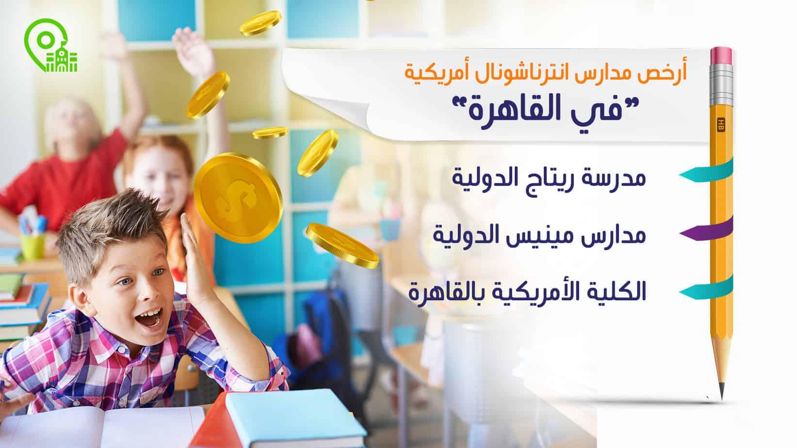 أرخص مدارس انترناشونال في القاهرة