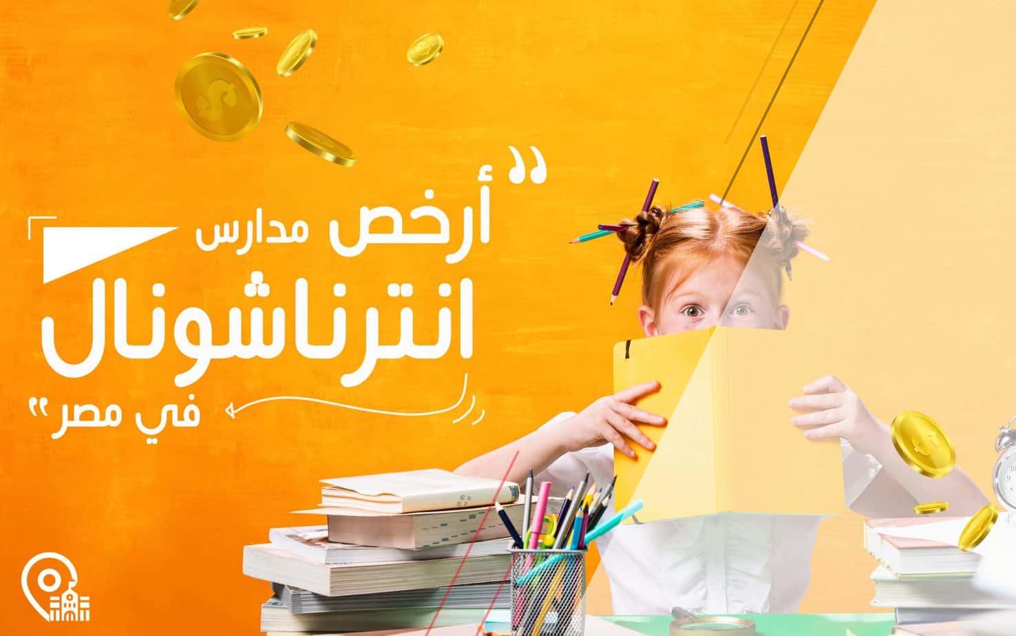 أرخص مدارس انترناشونال في مصر
