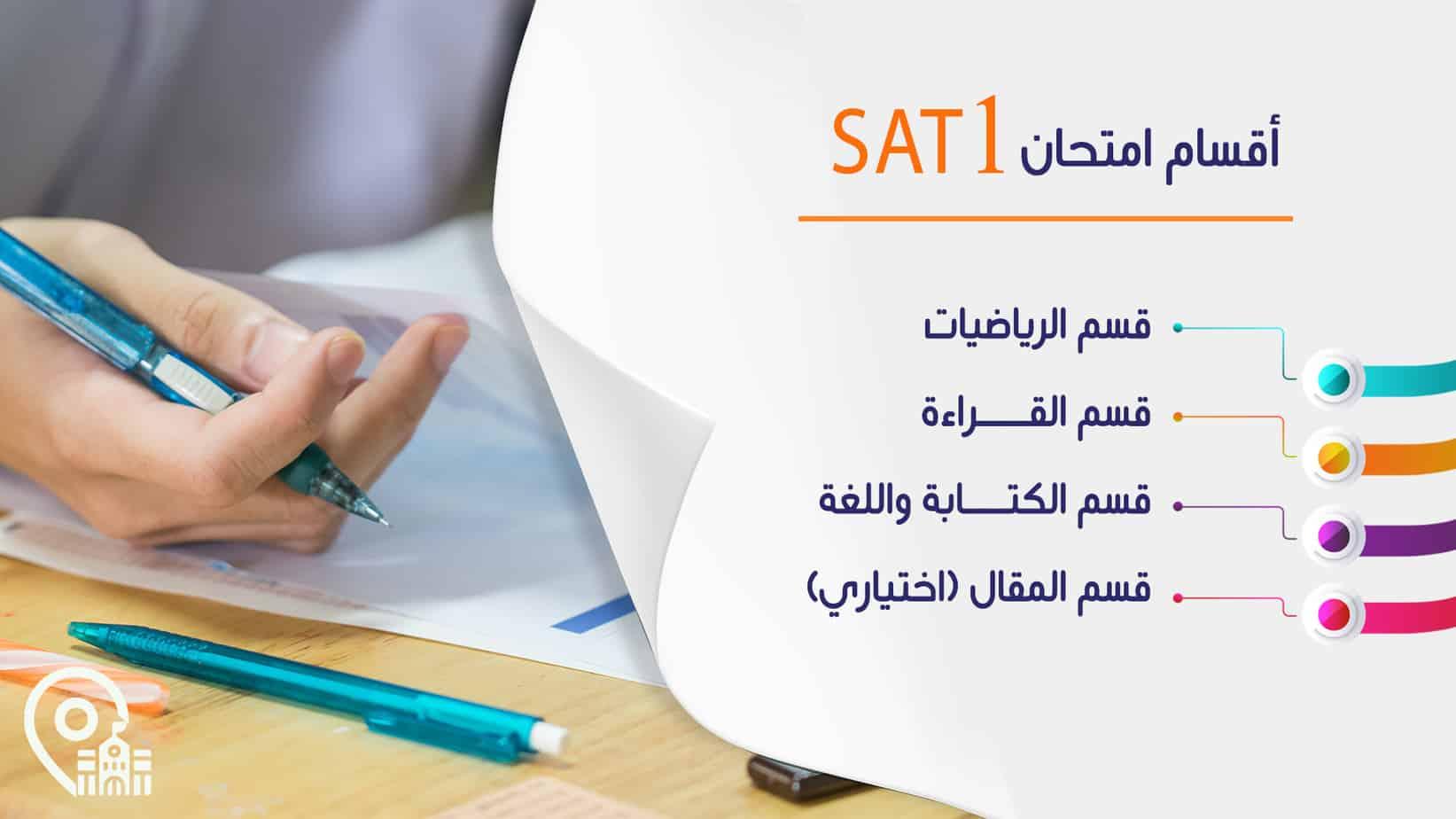 أقسام امتحان SAT 1