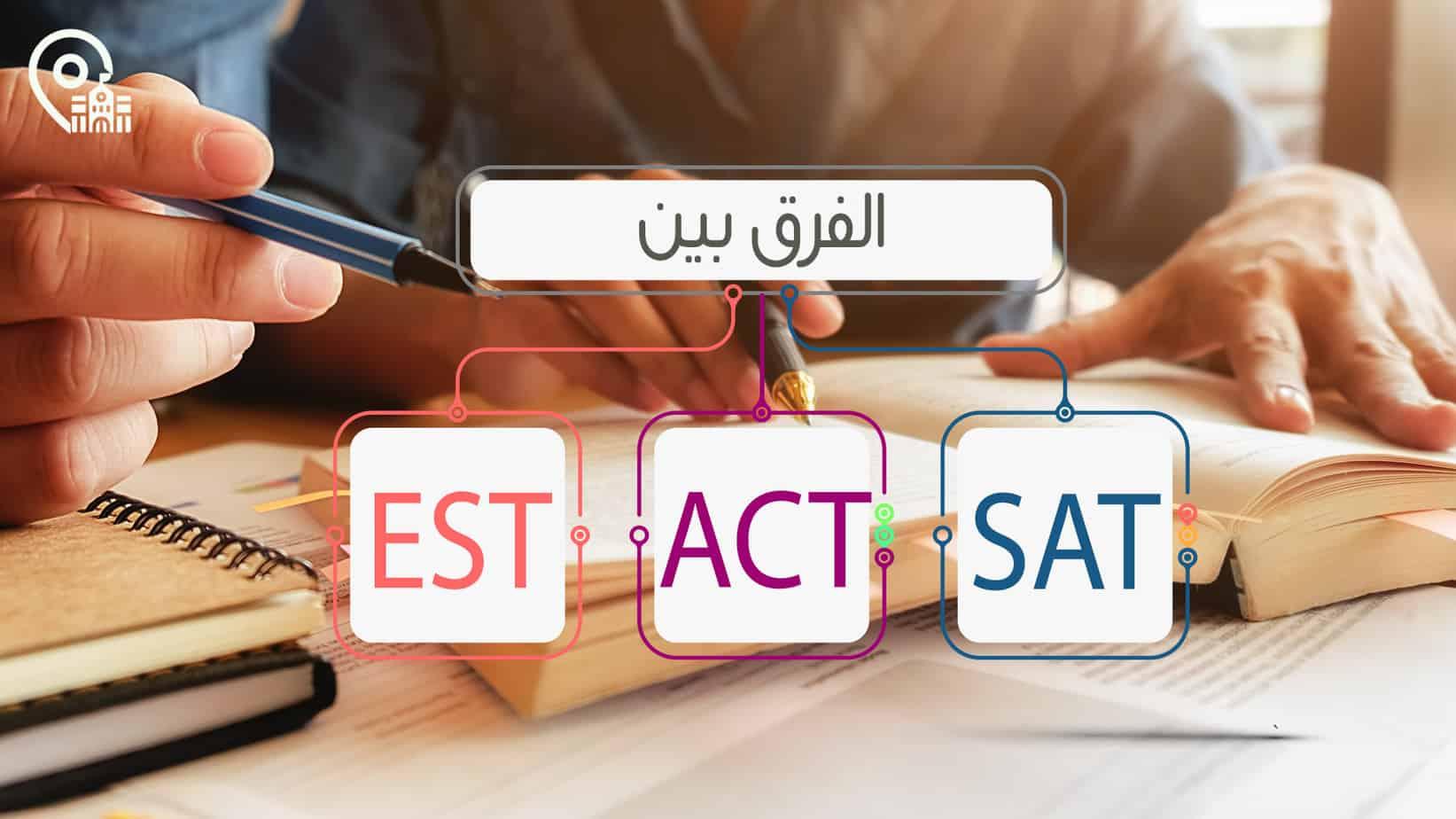 الفرق بين اختبار sat و act و est