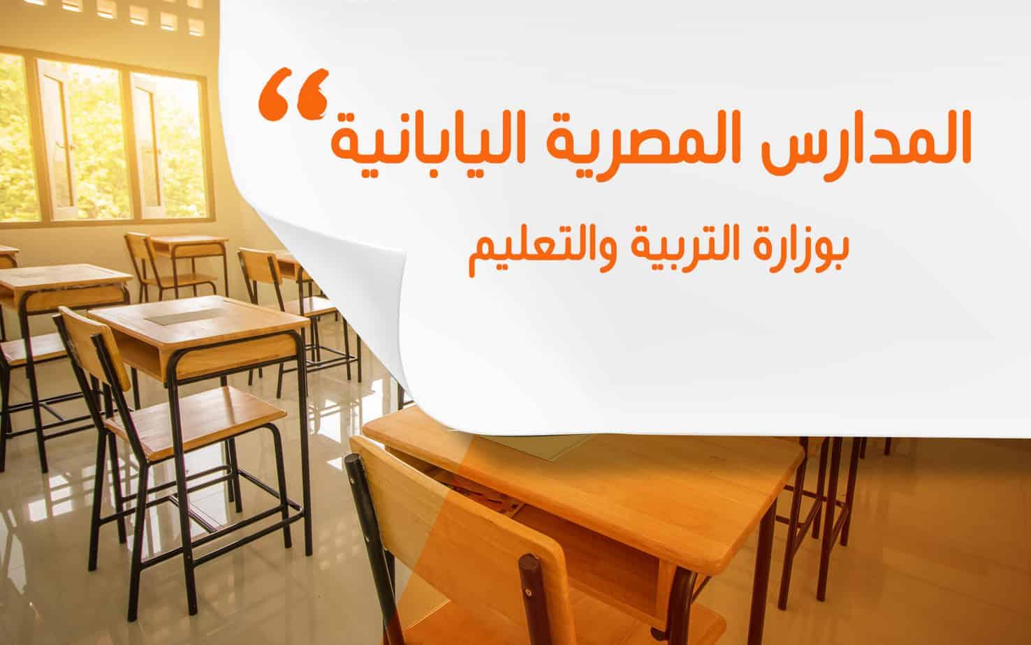 المدارس المصرية اليابانية بوزارة التربية والتعليم