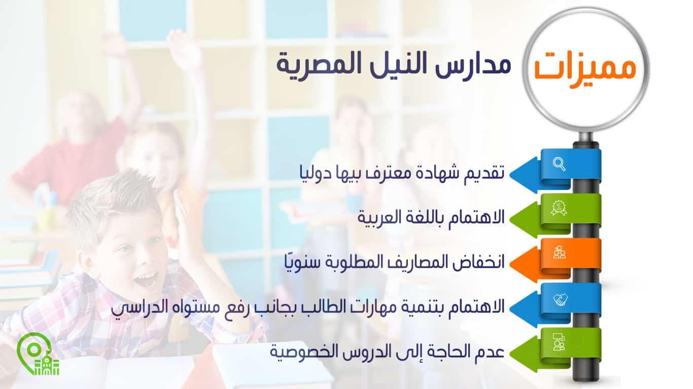 مميزات مدارس النيل المصرية