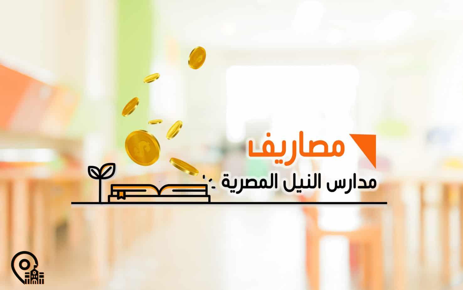 مصاريف مدارس النيل المصرية