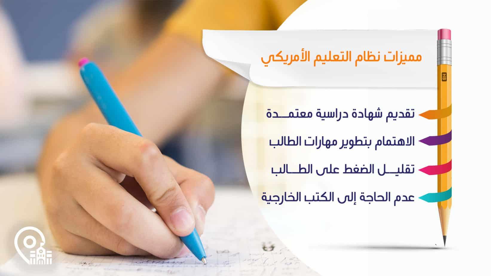 مميزات نظام التعليم الأمريكي في مصر