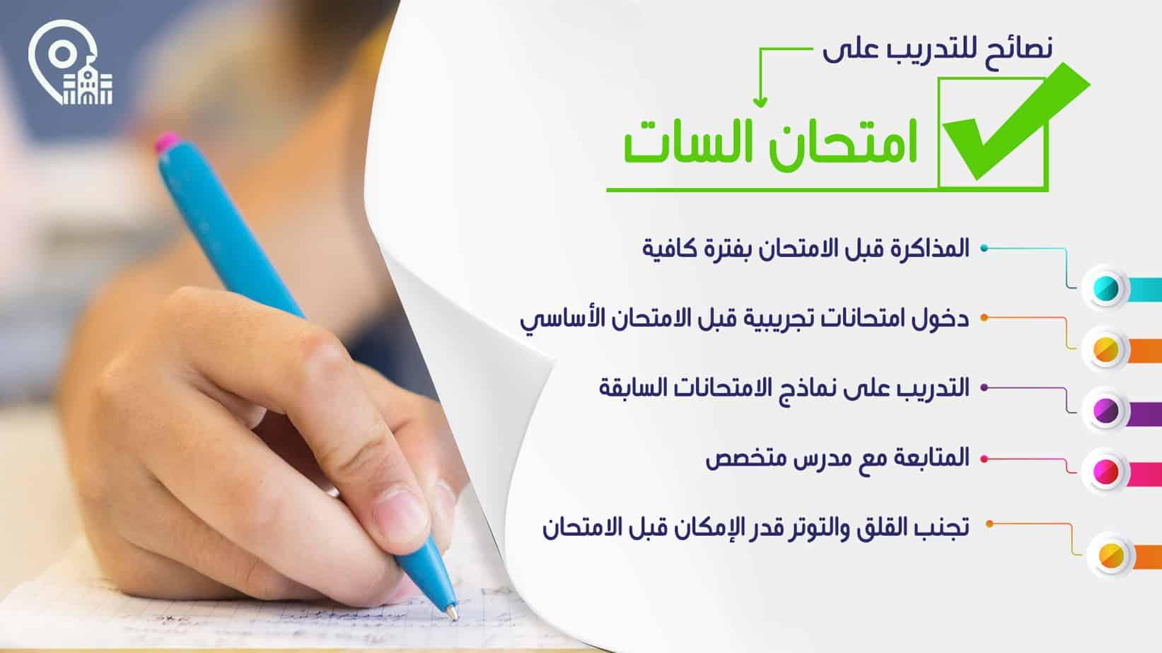 نصائح للتدريب على امتحان السات