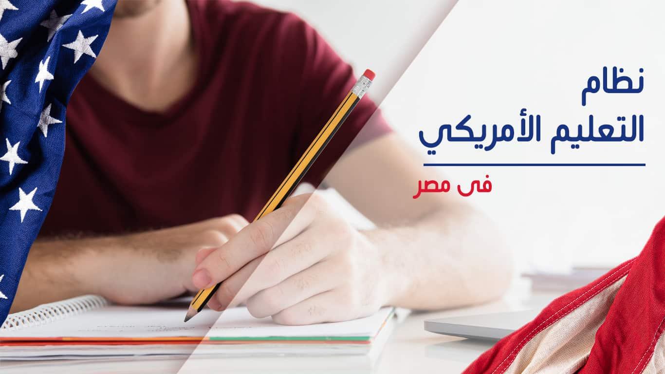 نظام التعليم الأمريكي في مصر