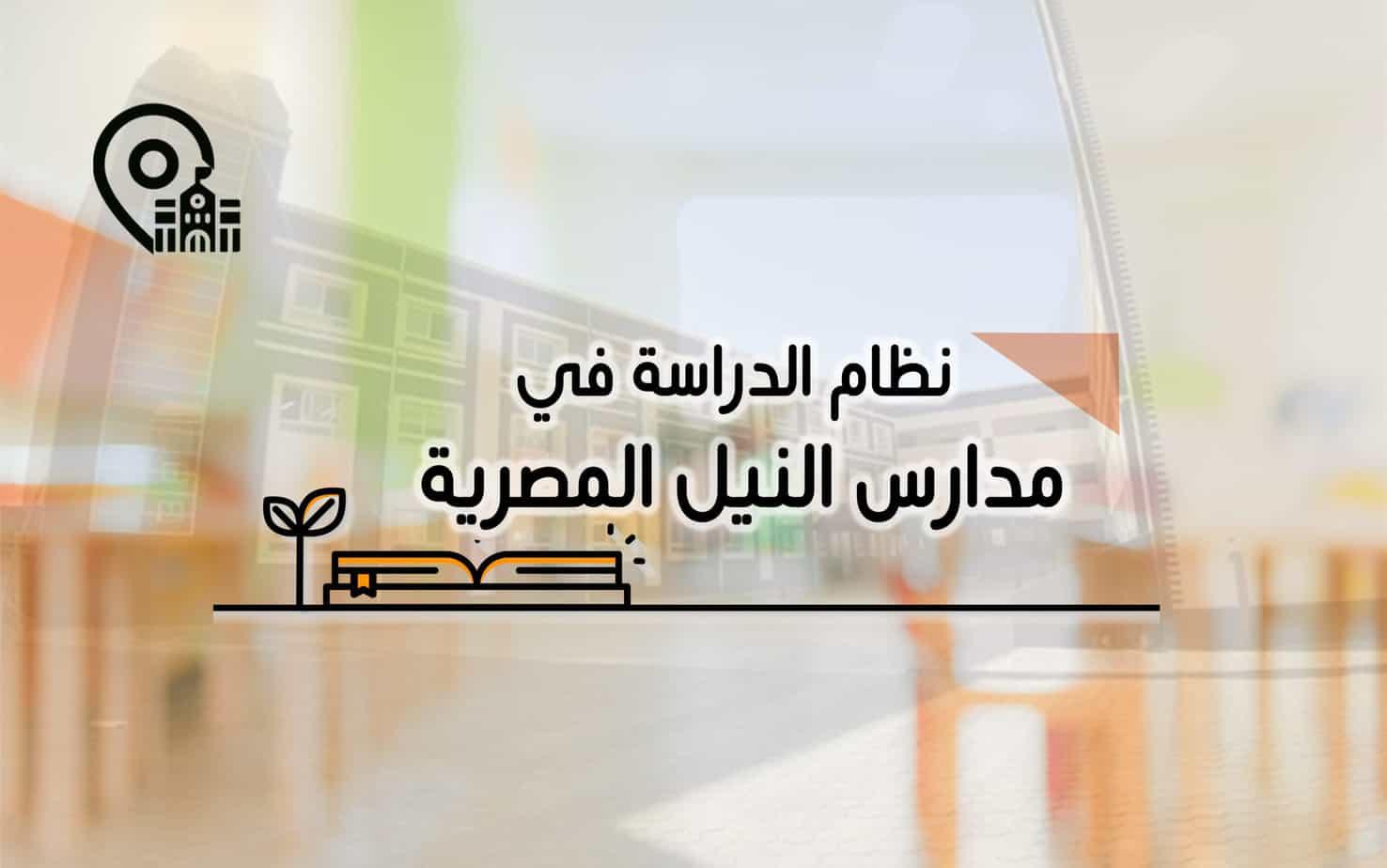 نظام الدراسة في مدارس النيل المصرية