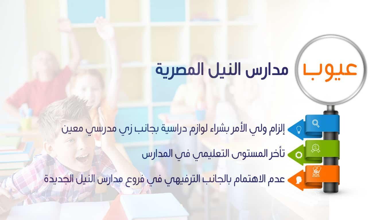 عيوب مدارس النيل المصرية