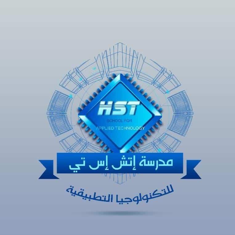 مدرسة HST للتكنولوجيا التطبيقية