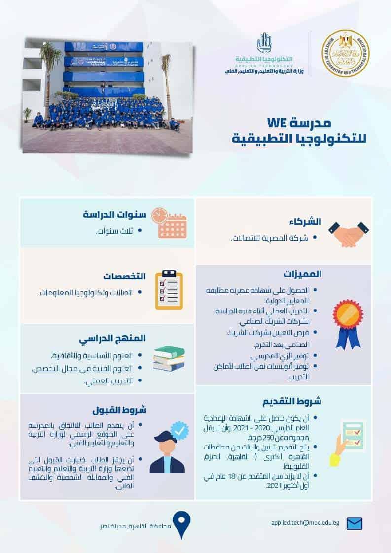 مدرسة WE للتكنولوجيا التطبيقية
