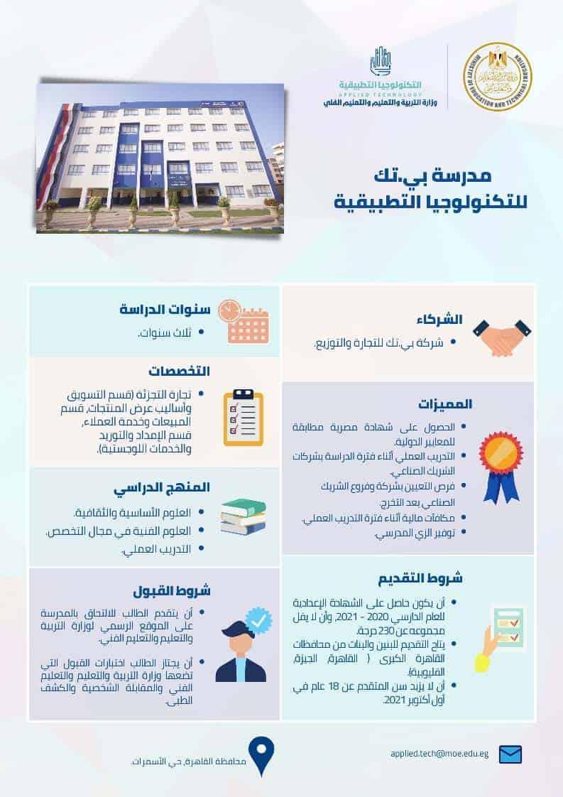 مدرسة بي تك للتكنولوجيا التطبيقية