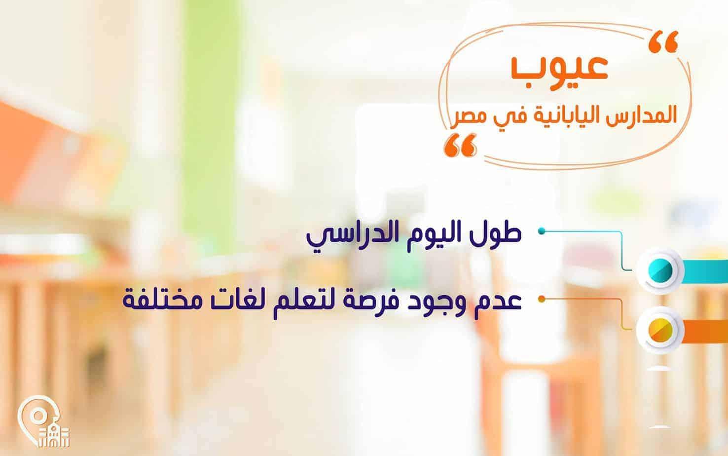 عيوب المدارس اليابانية في مصر