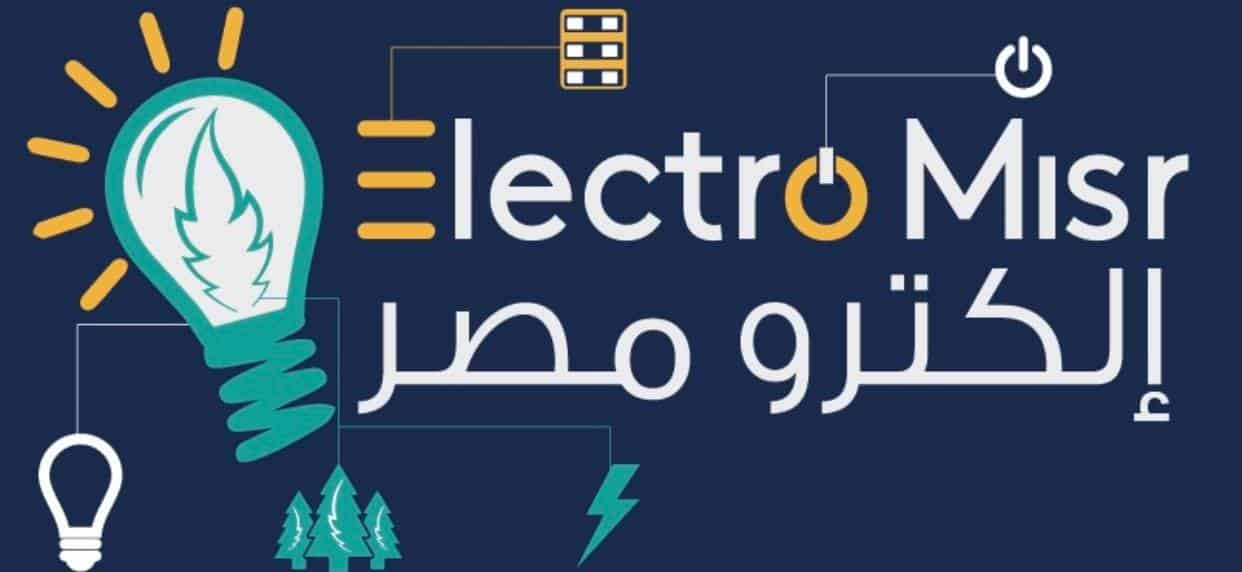 مدرسة الكترو مصر للتكنولوجيا التطبيقية