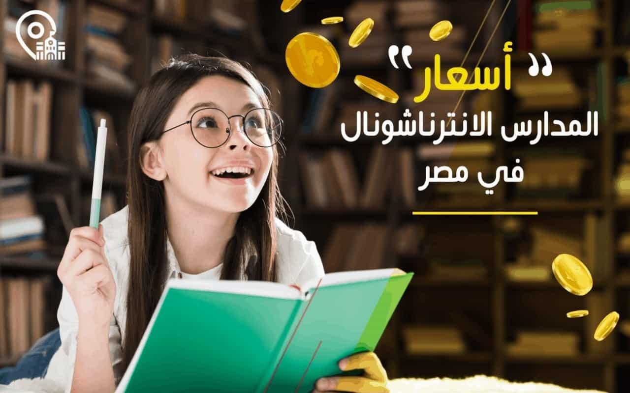 أسعار المدارس الانترناشونال في مصر