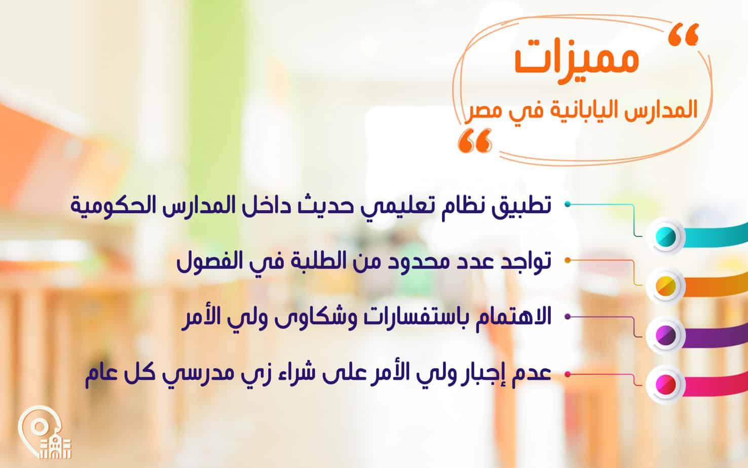 مميزات المدارس اليابانية في مصر