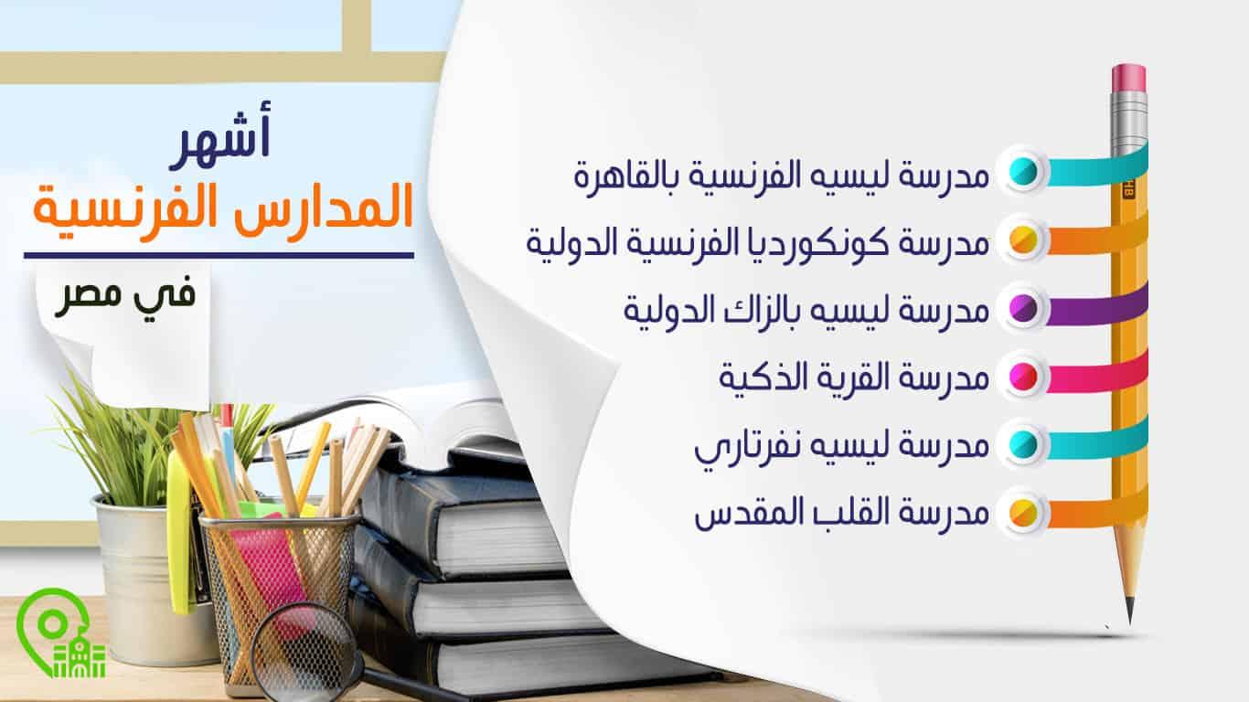 أشهر المدارس الفرنسية في مصر