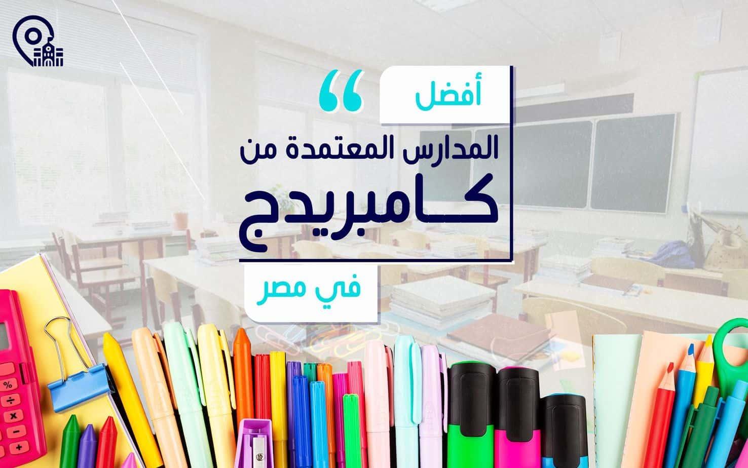 أفضل المدارس المعتمدة من كامبريدج في مصر