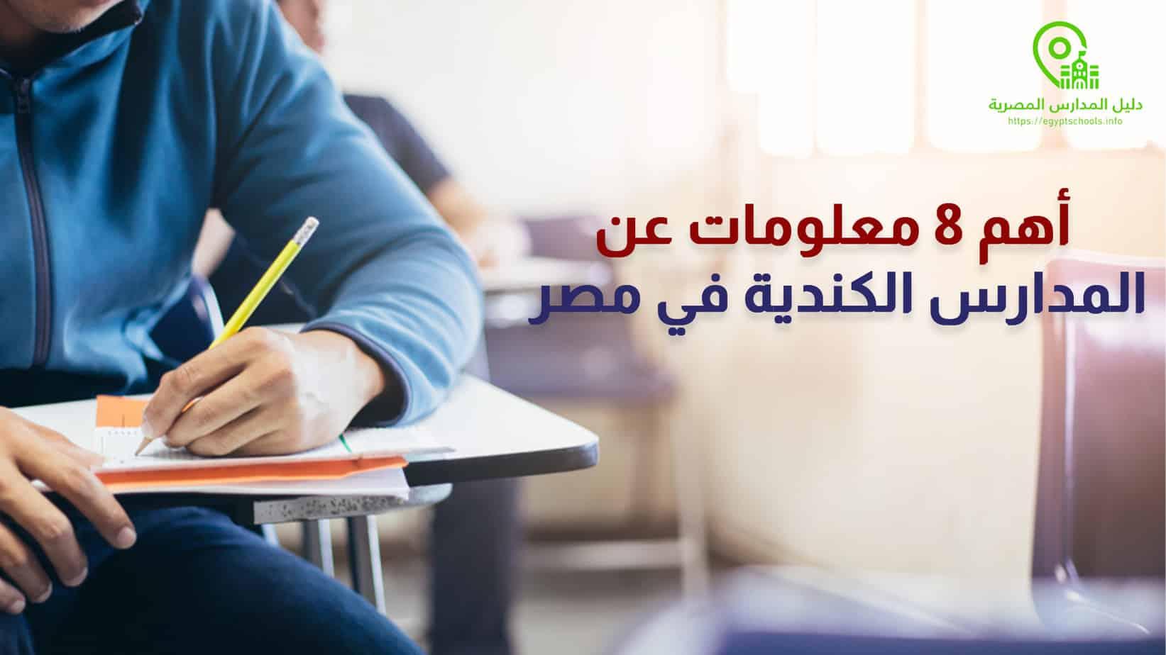 أهم 8 معلومات عن المدارس الكندية في مصر 2021 المزيد على موقع دليل المدارس المصرية: أهم 8 معلومات عن المدارس الكندية في مصر 2021