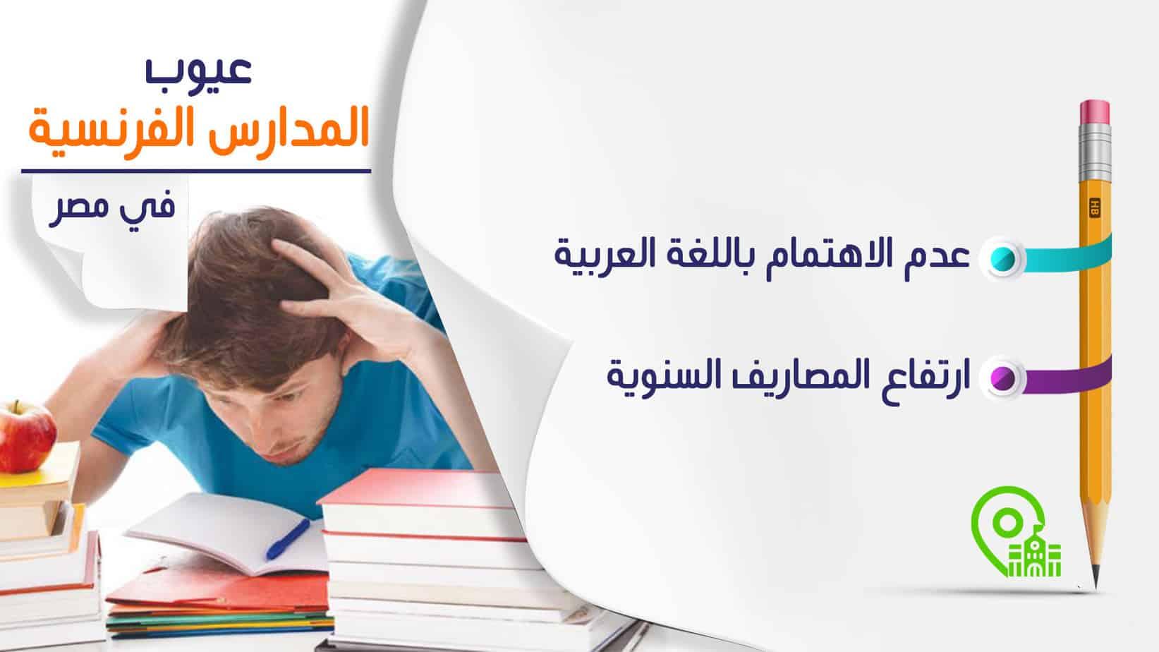 عيوب المدارس الفرنسية في مصر