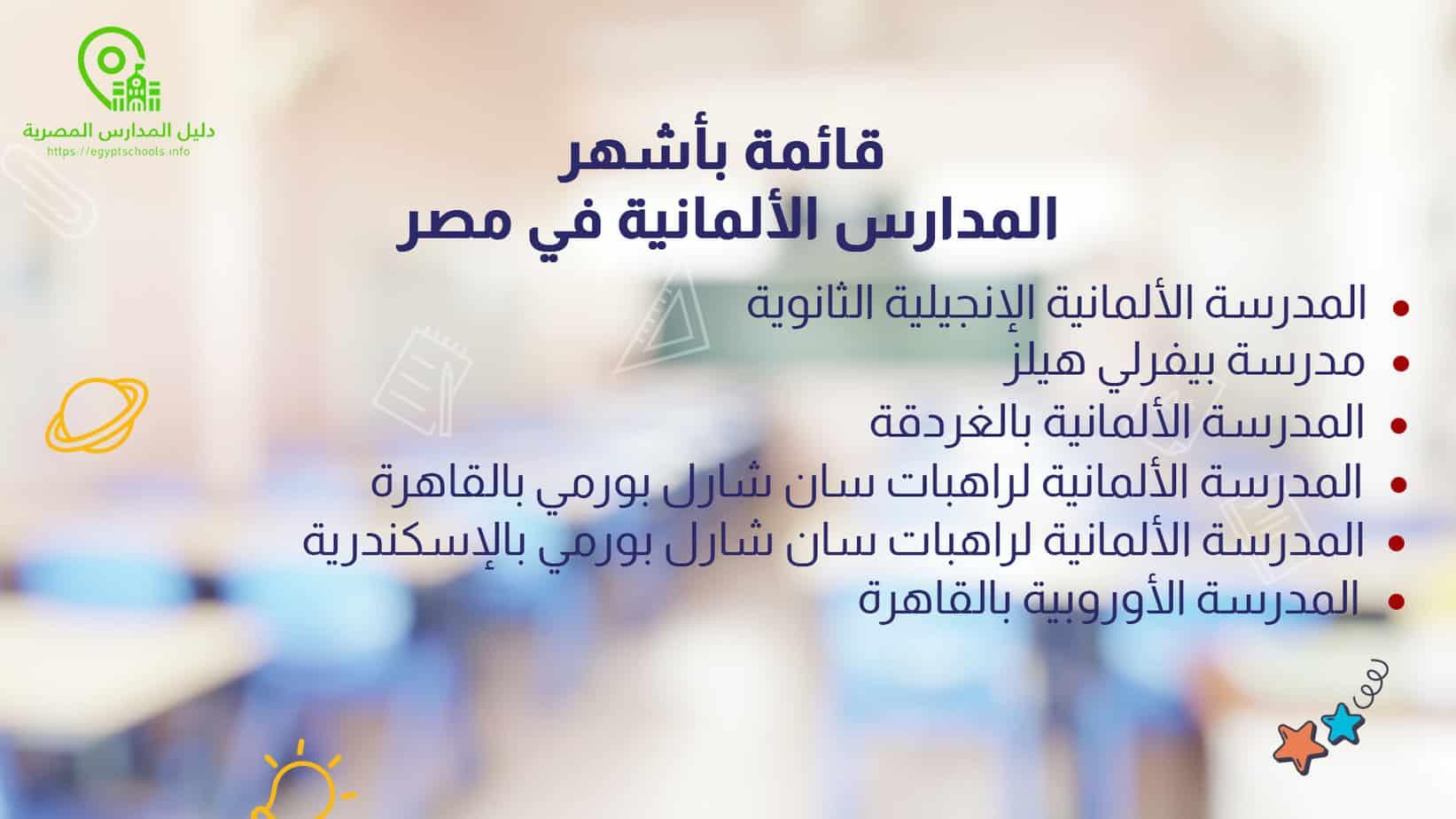 قائمة بالمدارس الألمانية في مصر