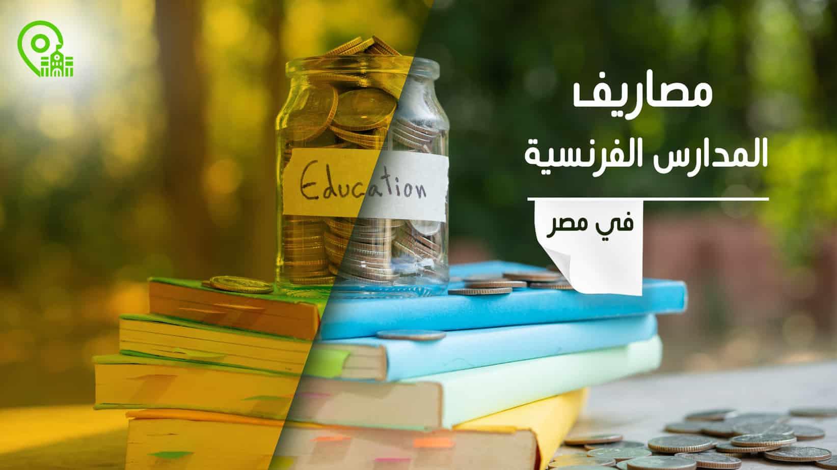 مصاريف المدارس الفرنسية في مصر