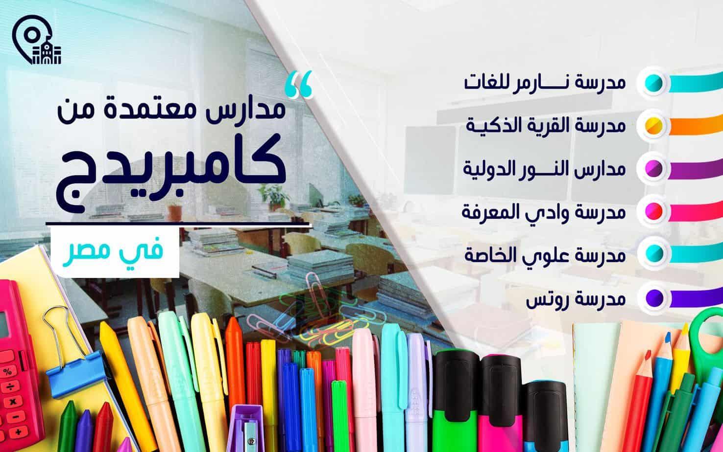 المدارس المعتمدة من كامبريدج في مصر