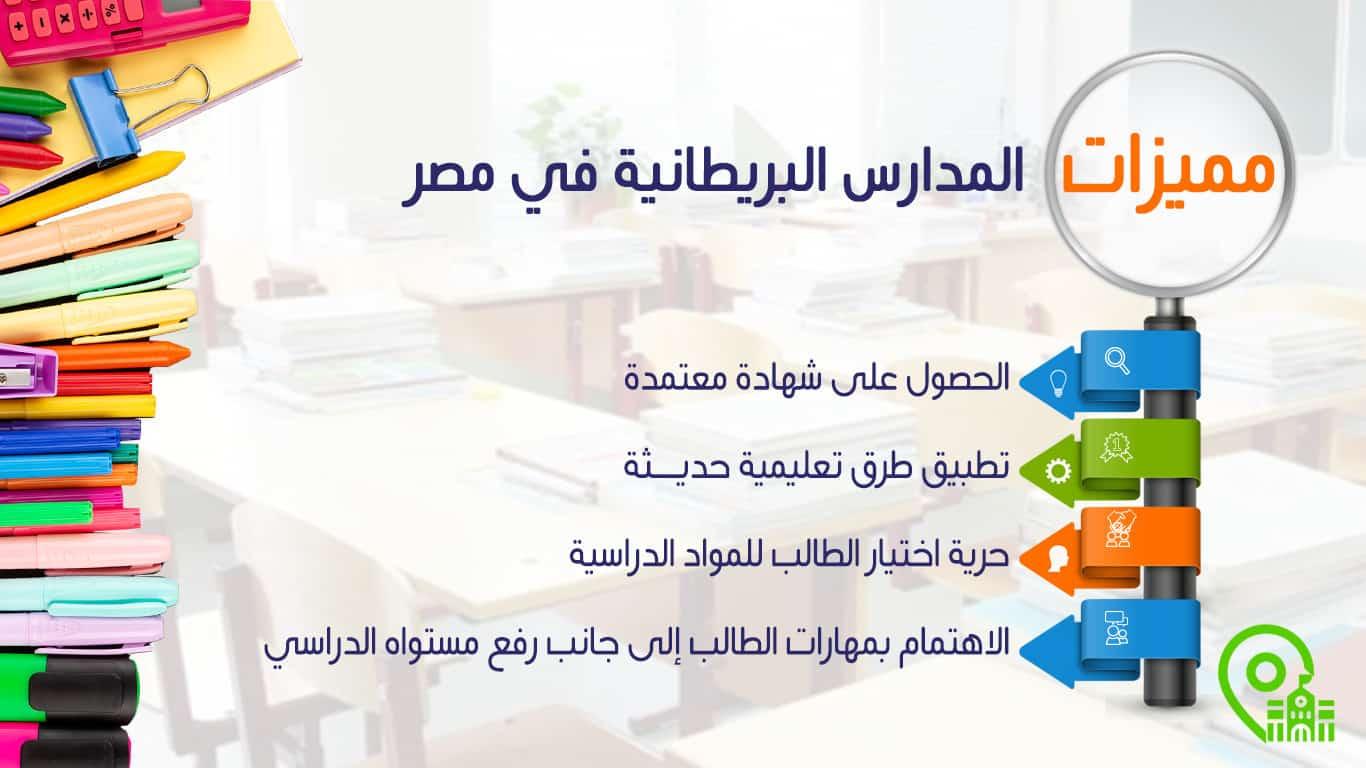 مميزات المدارس البريطانية في مصر