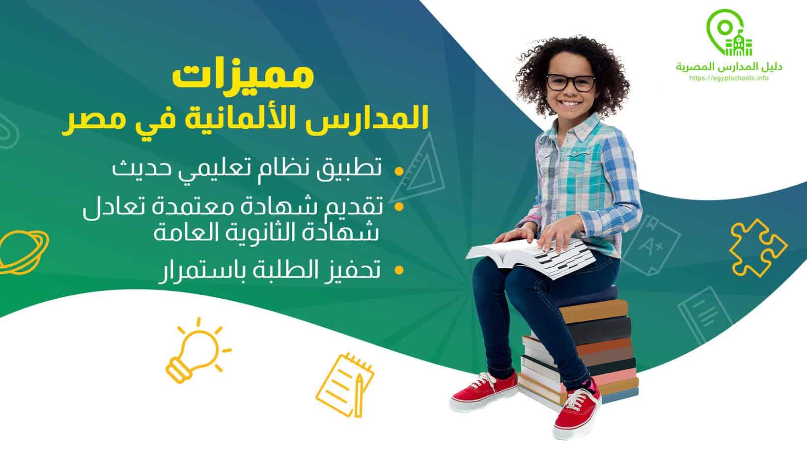 مميزات المدارس الألمانية في مصر