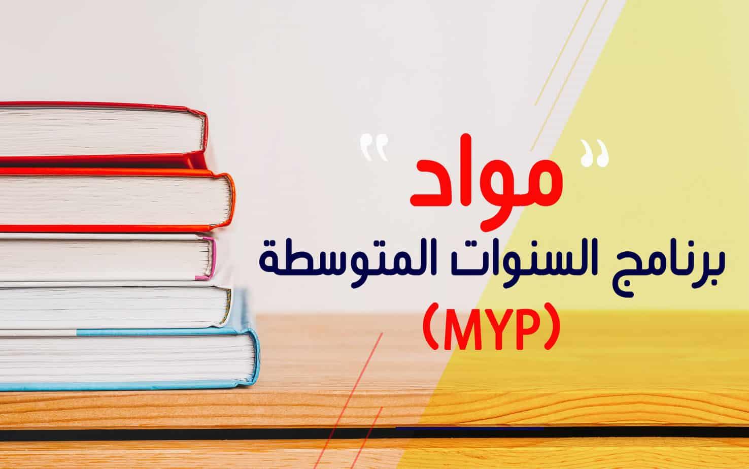 مواد برنامج السنوات المتوسطة (MYP)
