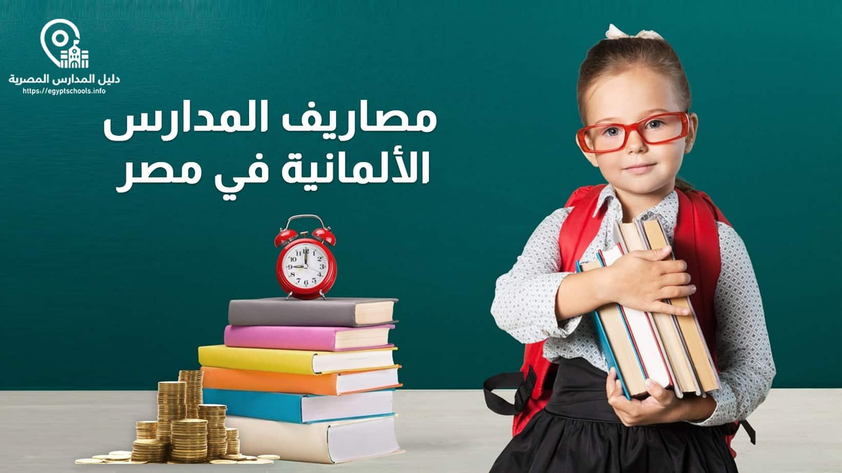 مصاريف المدارس الألمانية في مصر
