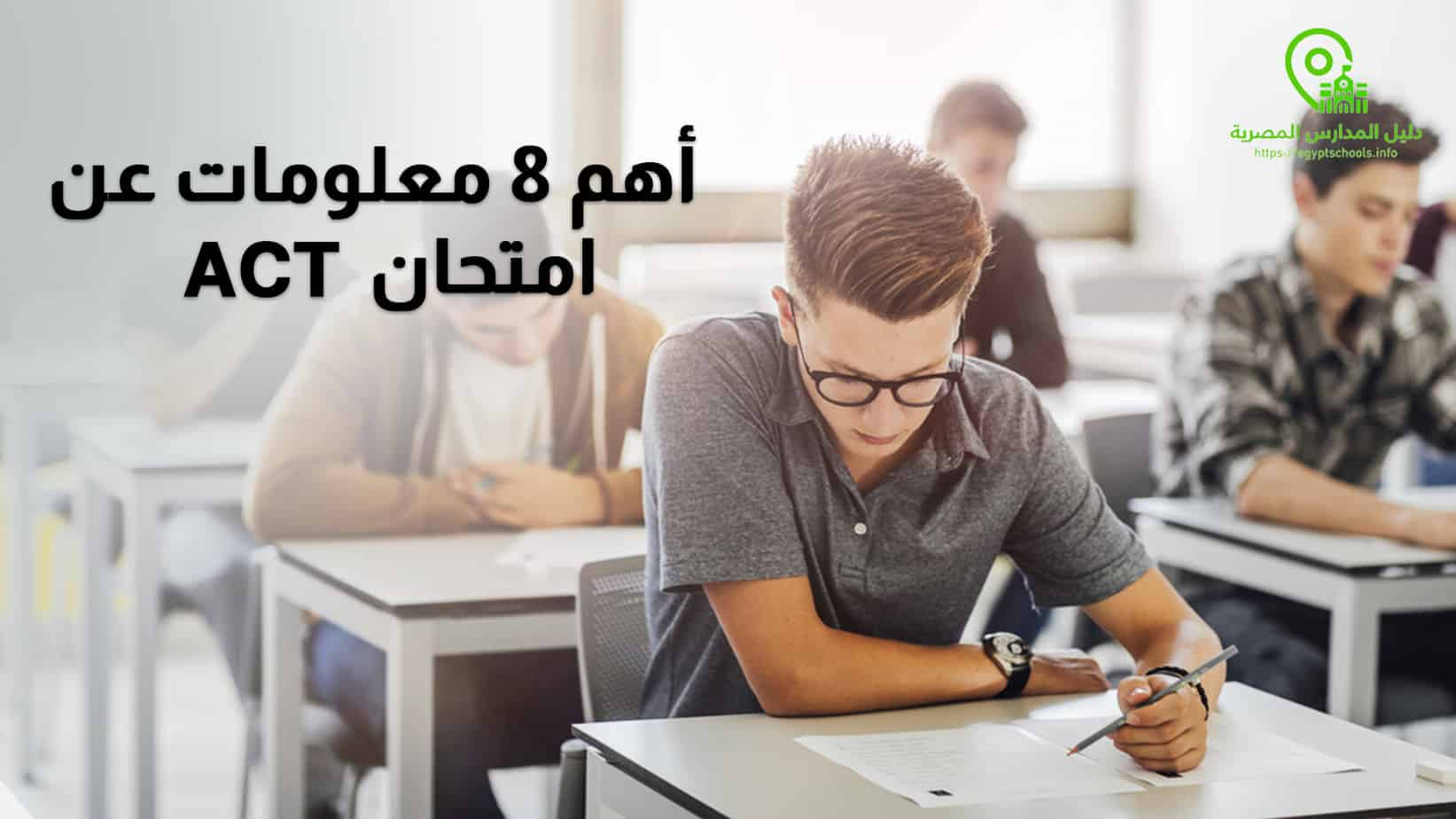 معلومات عن امتحان ACT