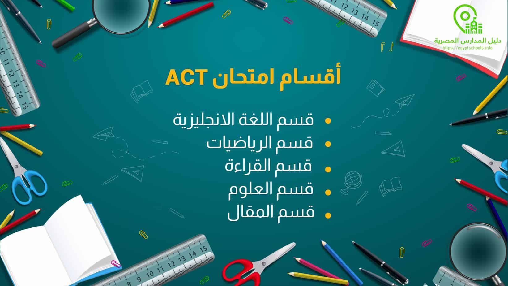 أقسام امتحان ACT