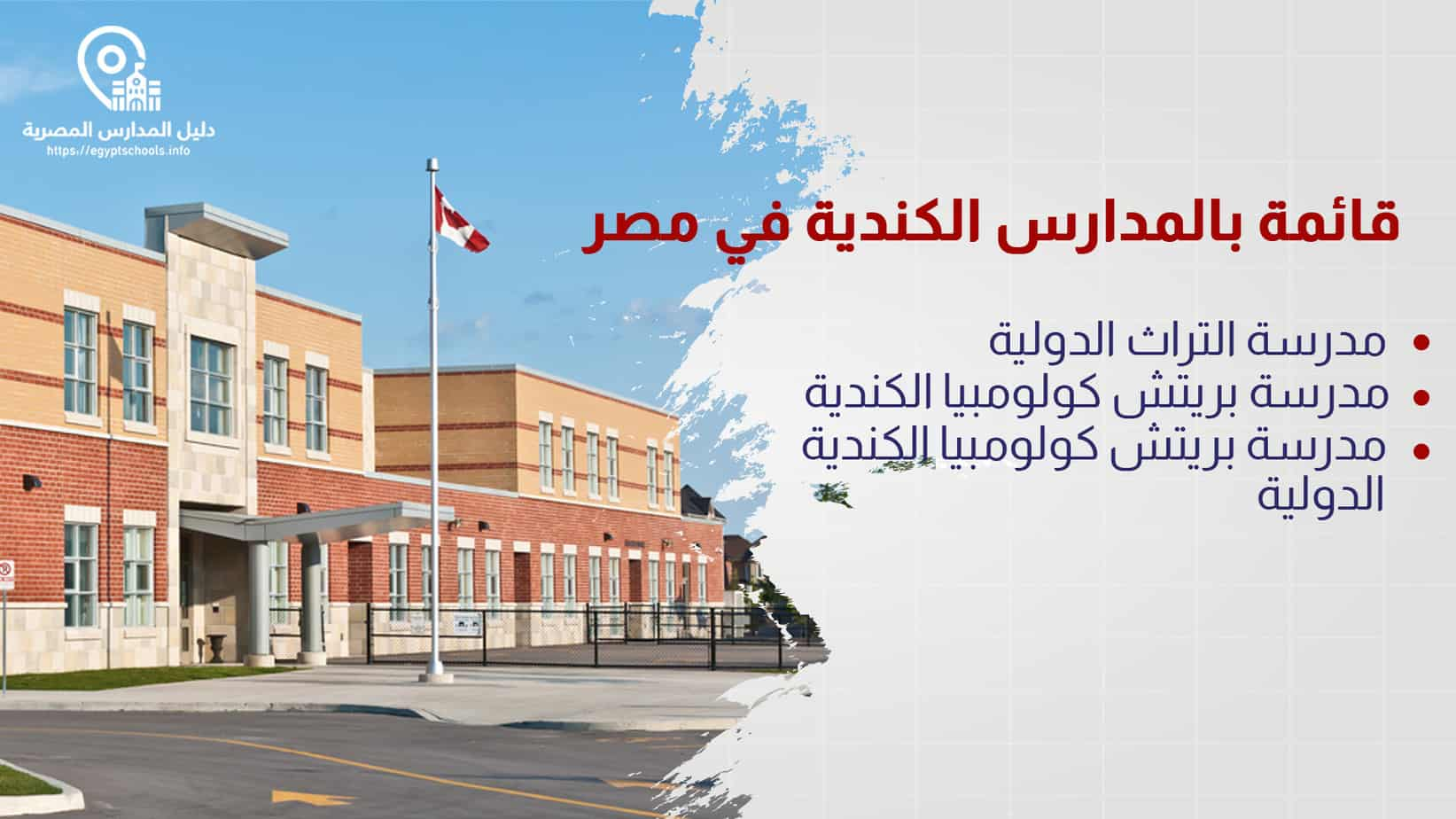 قائمة بالمدارس الكندية في مصر