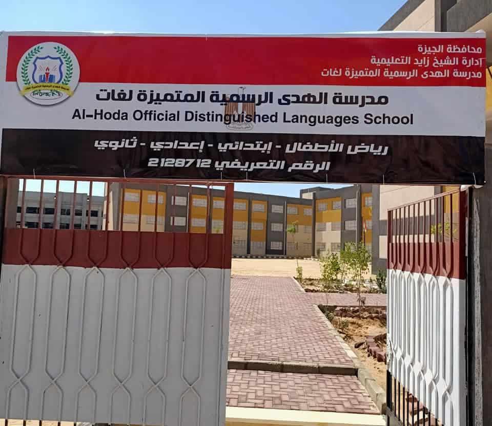 مدرسة الهدي الرسمية المتميزة للغات