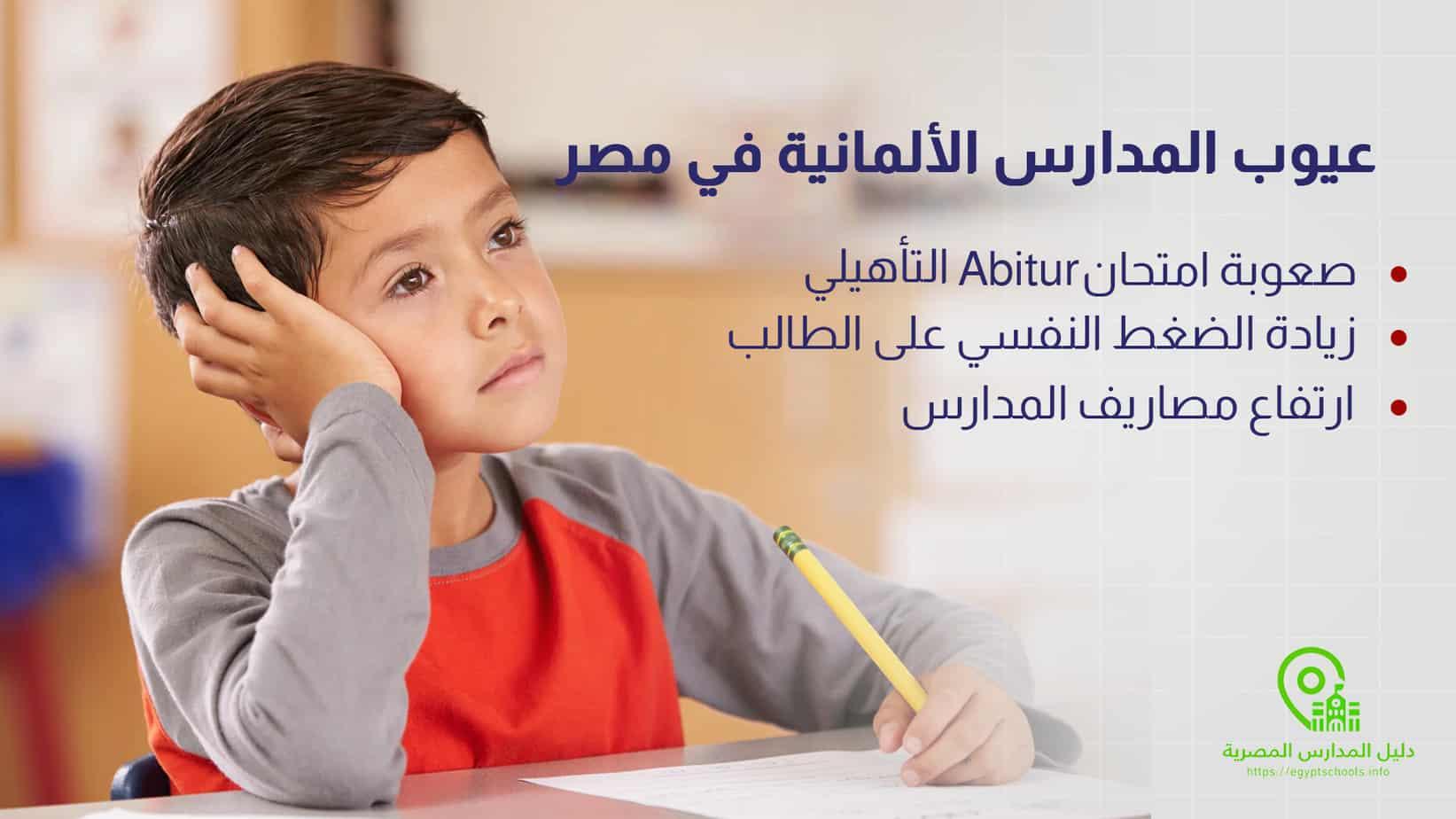 عيوب المدارس الألمانية في مصر