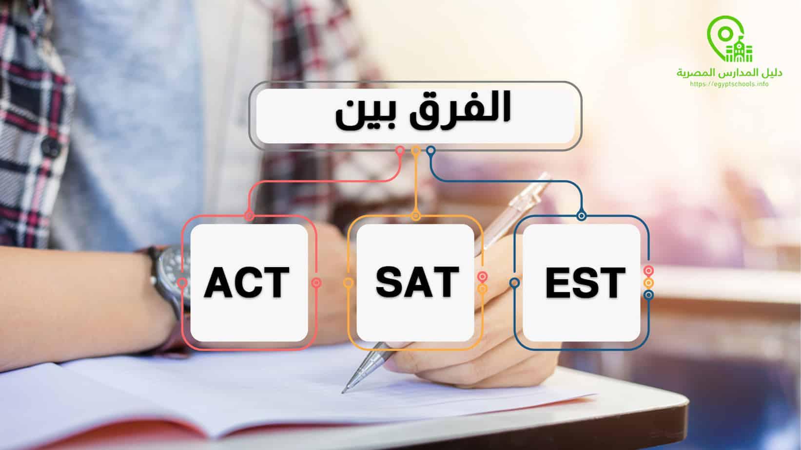 الفرق بين SAT و ACT و EST