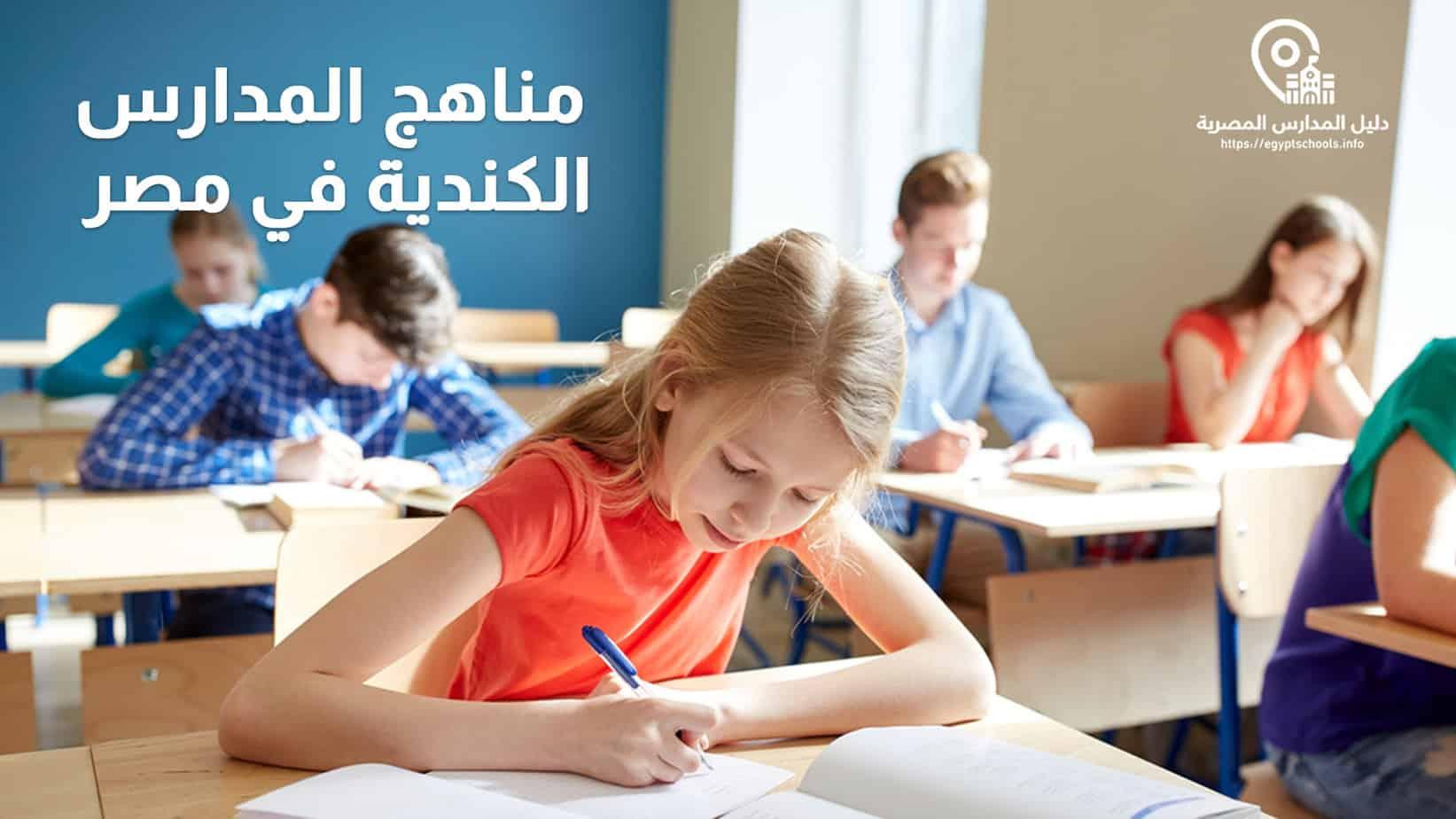 مناهج المدارس الكندية في مصر